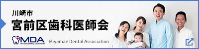 宮前区歯科医師会
